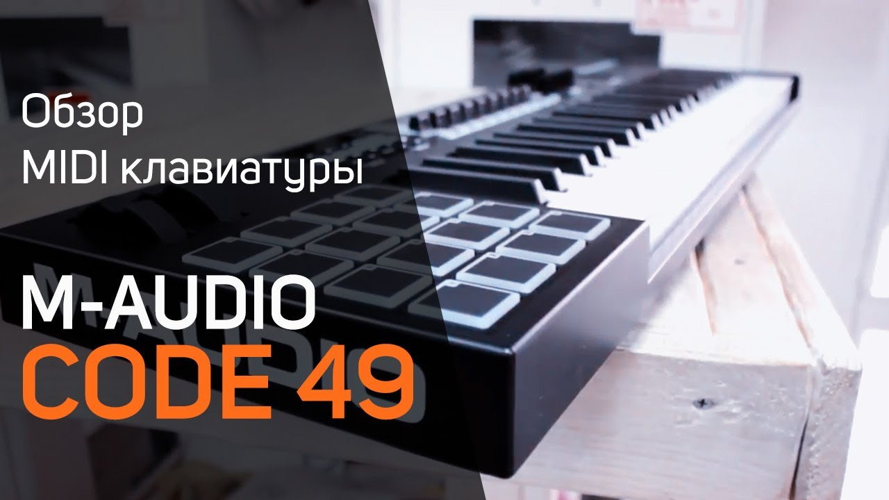 m audio code 49 review